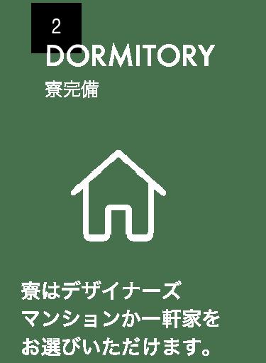 寮はデザイナーズマンションか一軒家をお選びいただきます